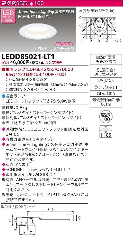 有毒ウナギ腫瘍東芝ライテック 高気密SB形LEDダウンライト φ100 ランプ別売 LEDD85021-LT1