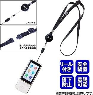 次世代AI携帯音声翻訳機 Mayumi2 Mayumi3 翻訳機専用 ネックストラップ
