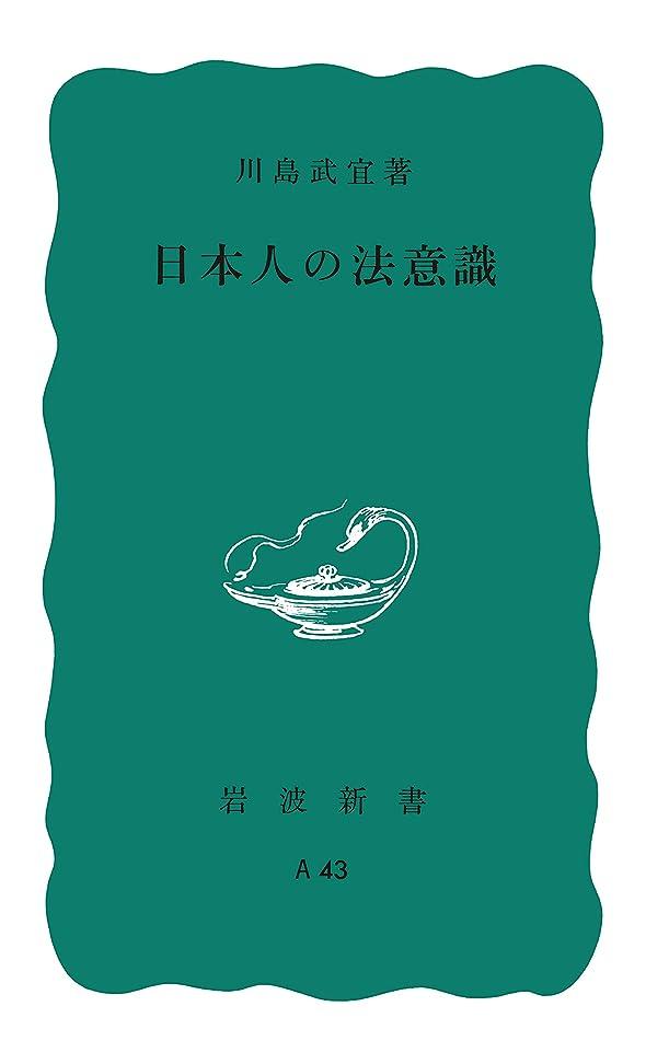 冷淡な独創的不和日本人の法意識 (岩波新書)