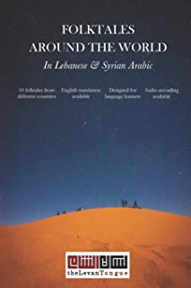 Folktales Around The World In Lebanese And Syrian Arabic