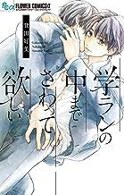 表紙: 学ランの中までさわって欲しい(1) (フラワーコミックス)   登田好美