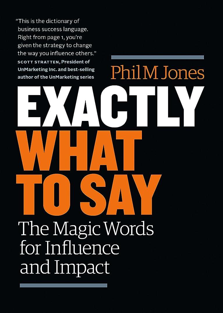 分注するヒステリック骨髄Exactly What to Say: The Magic Words for Influence and Impact (English Edition)