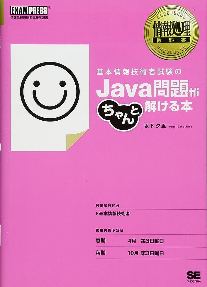 受け入れに負ける暴徒情報処理教科書 基本情報技術者試験のJava問題がちゃんと解ける本
