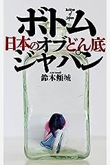 ボトム・オブ・ジャパン 日本のどん底 Kindle版
