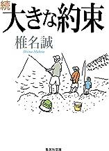 続 大きな約束 岳物語シリーズ (集英社文庫)
