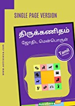 Astrology Thirukanitham Tamil Single Page Software