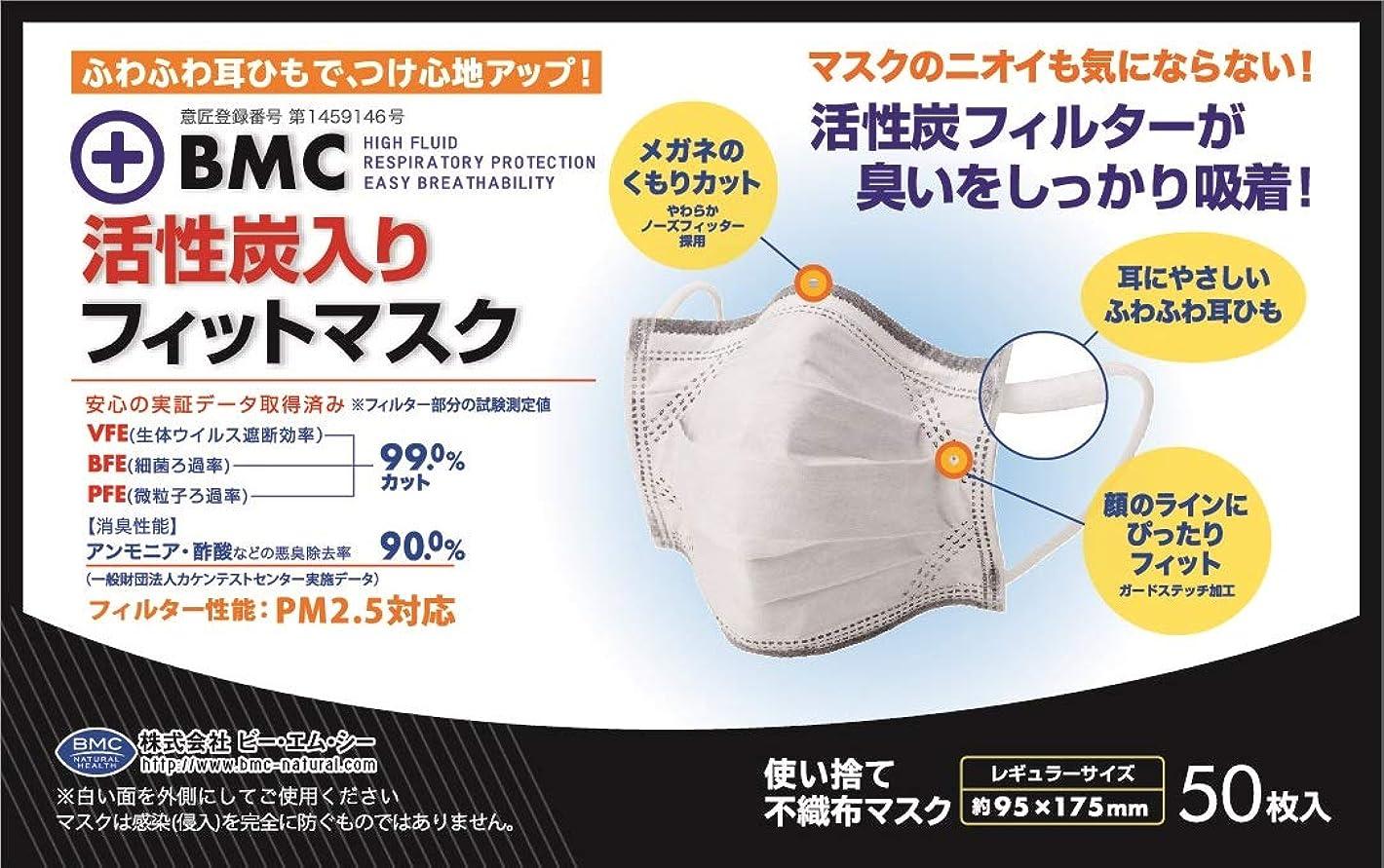コントローラ添付機械的に(PM2.5対応)BMC 活性炭マスク レギュラーサイズ グレー 50枚入