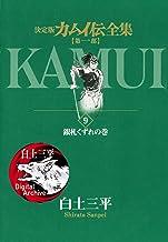 カムイ伝全集 第一部(9) (ビッグコミックススペシャル)