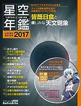 1年間の星空と天文現象を解説 ASTROGUIDE 星空年鑑2017 DVDでプラネタリウムを見る アメリカ横断皆既日食や流星群をパソコンで再現 (アスキームック)