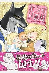 ボクの旦那様(3) (ビーボーイコミックスDX) Kindle版