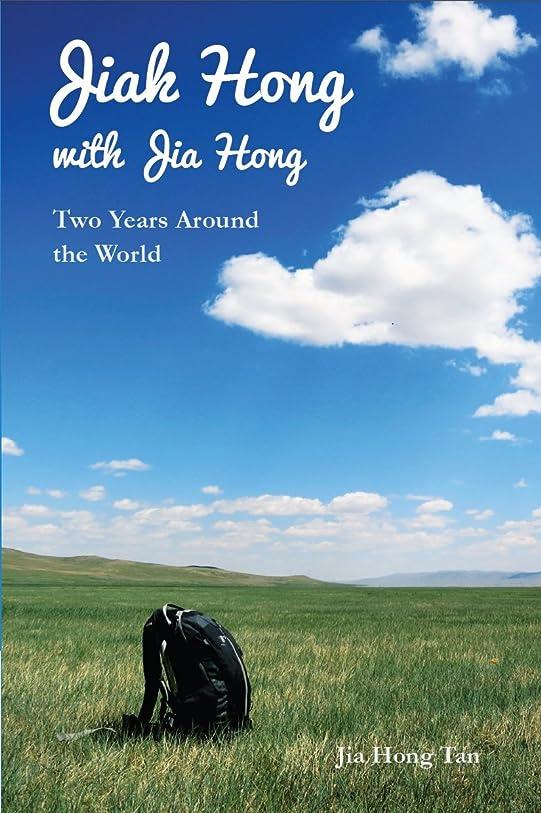 誰が圧縮呼吸Jiak Hong with Jia Hong : Two Years Around the World (English Edition)