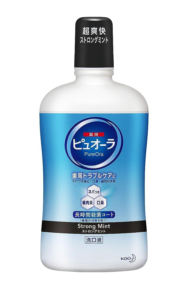 コメンテーターワイン捧げる【大容量】ピュオーラ 洗口液 ストロングミント 850ml