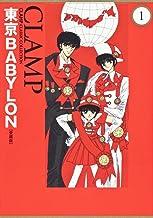 東京BABYLON [愛蔵版] (1) (CLAMP CLASSIC COLLECTION)