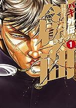 表紙: バキ外伝 創面 1 (少年チャンピオン・コミックス エクストラ)   浦秀光