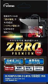 エツミ 液晶保護フィルム ガラス硬度の割れないシートZERO PREMIUM OLYMPUS OLYMPUS OM-D E-M1X/E-M1 MarkII/E-M5 MarkII対応 VE-7551