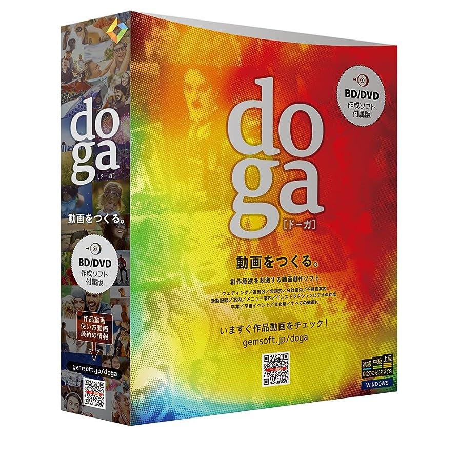 回転させる発症害虫doga (ドーガ) ブルーレイ?DVD作成ソフト付属版 ~動画作成ソフト/ビデオ編集?フォトムービー作成?アニメーション作成?BD/DVD作成 | ボックス版 | Win対応