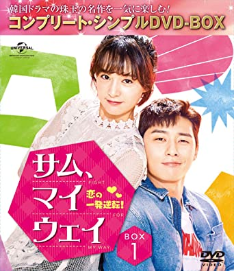 サム、マイウェイ 恋の一発逆転 BOX1(コンプリート・シンプルDVD‐BOX5,000円シリーズ)(期間限定生産)