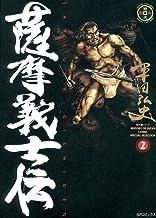 表紙: 薩摩義士伝 2巻 | 平田弘史