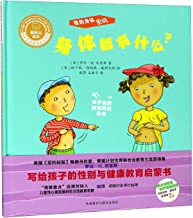 Who Has What?: All About Girls' Bodies and Boys' Bodies (English, Spanish, French, Italian, German, Japanese, Russian, Ukrainian, Chinese, Hindi, ... Gujarati, Bengali and Korean Edition)