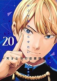 かぐや様は告らせたい 20 ~天才たちの恋愛頭脳戦~ (ヤングジャンプコミックス)