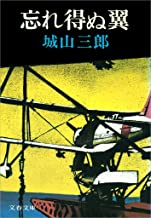 表紙: 忘れ得ぬ翼 (文春文庫) | 城山 三郎
