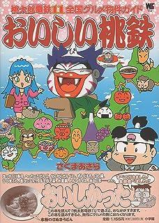 おいしい桃鉄―桃太郎電鉄11全国グルメ物件ガイド (ワンダーライフスペシャル)