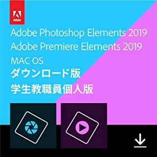 Adobe Photoshop Elements 2019 & Adobe Premiere Elements 2019 学生・教職員個人版 Mac版 オンラインコード版