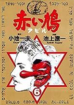表紙: 赤い鳩〔アピル〕(6) (ビッグコミックス)   小池一夫
