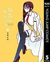 表紙: 白衣のカノジョ 5 (ヤングジャンプコミックスDIGITAL) | 日坂水柯