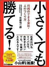 表紙: 小さくても勝てる! ~行列のできる会社・人のつくり方   佐藤祐一郎