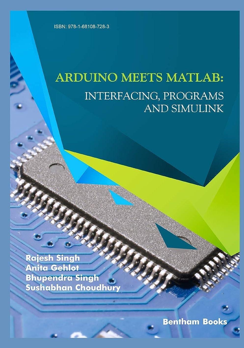 迅速ダニメンタリティArduino meets MATLAB: Interfacing, Programs and Simulink