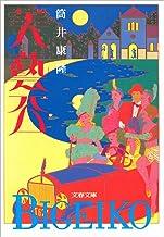 表紙: 美藝公 (文春文庫 (181‐4)) | 横尾 忠則