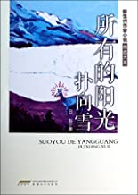 New generation writers novels featured series: all the sunlight fell on the snow(Chinese Edition)