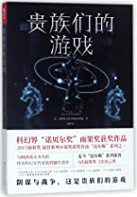 The Vor Game (Chinese Edition)