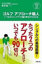 表紙: ゴルフ アプローチ職人 いつものスイングで10種の球を打ち分ける | 新井真一