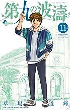 表紙: 第九の波濤(11) (少年サンデーコミックス) | 高谷智裕