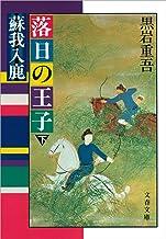表紙: 落日の王子 蘇我入鹿(下) (文春文庫) | 黒岩 重吾