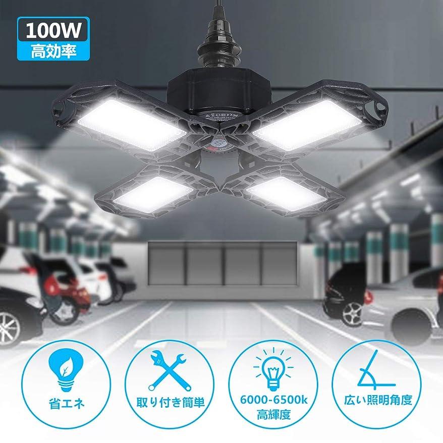 策定する征服クアッガLEDシーリングライト ガレージライト 4灯式 100W 昼白色 6500K ペンダントライト 天井照明 ダイニング 折りたたみ式 天井照明 工事不要 角度調節可能 省エネ 高輝度 6 8 10畳 対応