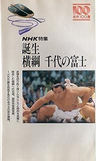誕生 横綱・千代の富士 [VHS]