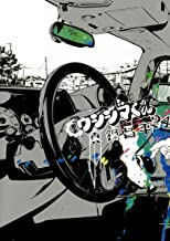 闇金ウシジマくん(24) (ビッグコミックス)