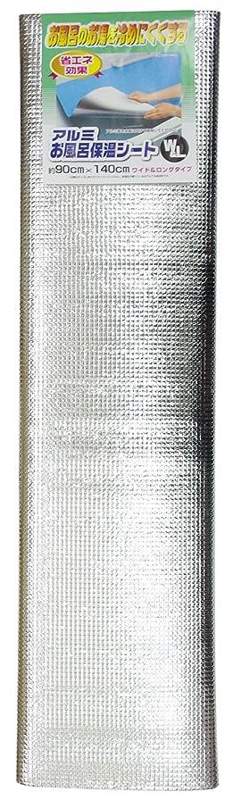 生産性告発者絡み合いワイズ アルミお風呂保温シート W&L 約90×140cm Bl-019