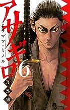 アサギロ~浅葱狼~(6) (ゲッサン少年サンデーコミックス)