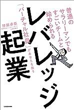 表紙: 普通のサラリーマンでもすごいチームと始められる レバレッジ起業 「バーチャル社員」があなたを救う | 持田 卓臣