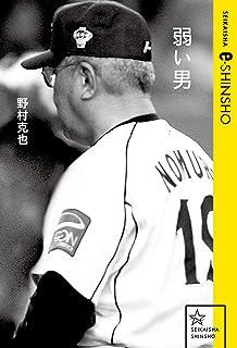 弱い男 (星海社 e-SHINSHO)