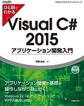 表紙: ひと目でわかるVisual C# 2015 アプリケーション開発入門 | 伊藤 達也