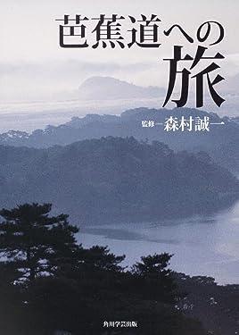 Journey to Basho road (2010) ISBN: 4046214228 [Japanese Import]