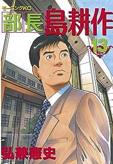部長 島耕作(13) (モーニングコミックス)