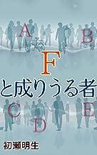 表紙: Fと成りうる者 | 初瀬明生