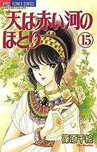 表紙: 天は赤い河のほとり(15) (フラワーコミックス)   篠原千絵