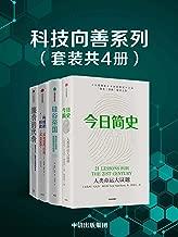 科技向善系列(套装共4册)